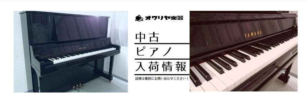 中古 ピアノ 情報