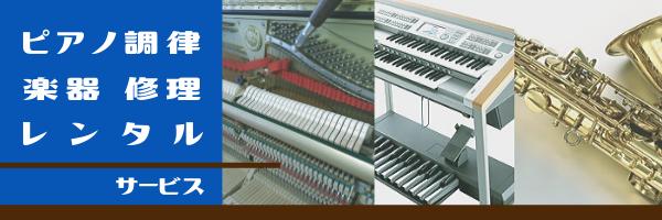 ピアノ調律 Monday Sale (2)